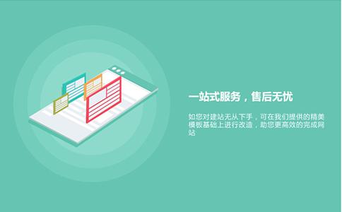 成都网站开发